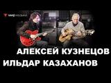 Алексей Кузнецов и Ильдар Казаханов в московском Мире Музыки (гитары FGN)