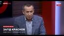 Краснов: в ОРДЛО Москва поменяла одного сепаратиста на другого. Большой вечер 12.11.18