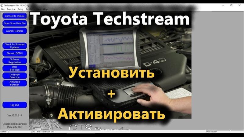 Toyota Techstream 13.30.018 - Как установить и бесплатно активировать программу