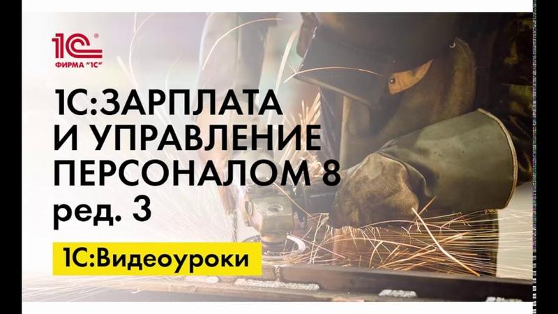 Подготовка документов для СОУТ в 1С:ЗУП ред.3