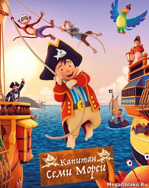 Капитан семи морей / Capt'n Sharky (2018/WEB-DL/WEB-DLRip)