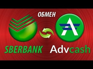 Обмен Cбербанк Рубли на AdvCash USD Advanced Cash #MABIN #TarasevichSV