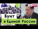 КОНФУЗ во время делового завтрака политиков Россия 2018