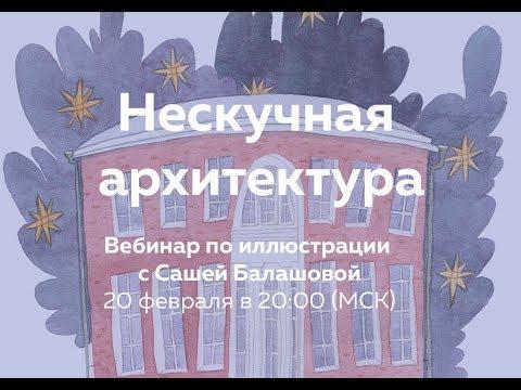 Вебинар Саши Балашовой «Нескучная архитектура», 20.02 в 2000 (МСК)