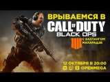 Call of Duty: Black Ops 4 c Дядей Вахой