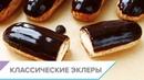 Как приготовить классические эклеры в домашних условиях Заварное пирожное пошаговый рецепт