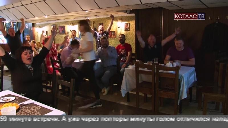 Как мы болели. Котласские болельщики отметили победу сборной России в матче с Египтом