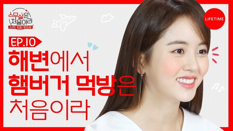 (Eng Sub) 김소현이 해변에서 치즈폭발 햄버거 먹방은 처음이라 [스무살은 처음이469