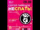 DANI HAGEMAN, PIMENOV_НЕ СПАТЬ! 29.09 МОЙ БАР