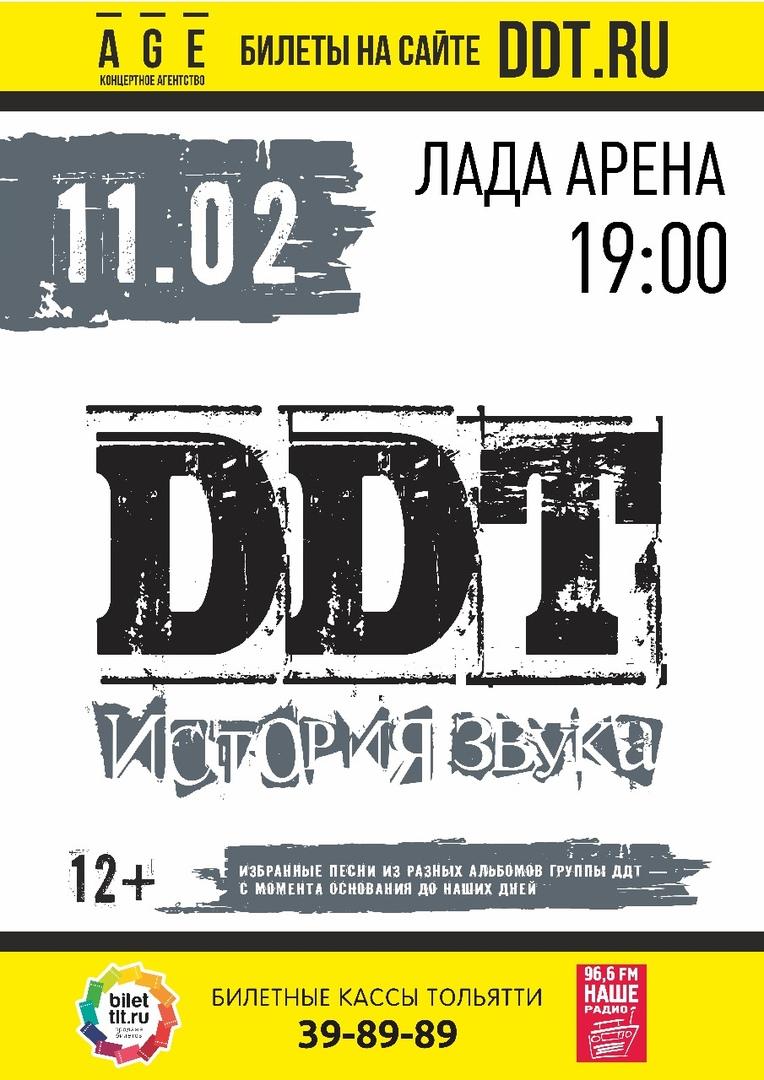 Афиша Тольятти ДДТ / ЛАДА АРЕНА / ИСТОРИЯ ЗВУКА