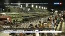 Новости на Россия 24 • В Бразилии стартует карнавал