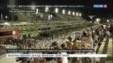 Новости на Россия 24 В Бразилии стартует карнавал