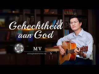 Nederlandse christelijk lied 'Gehechtheid aan God' prijs de Heer