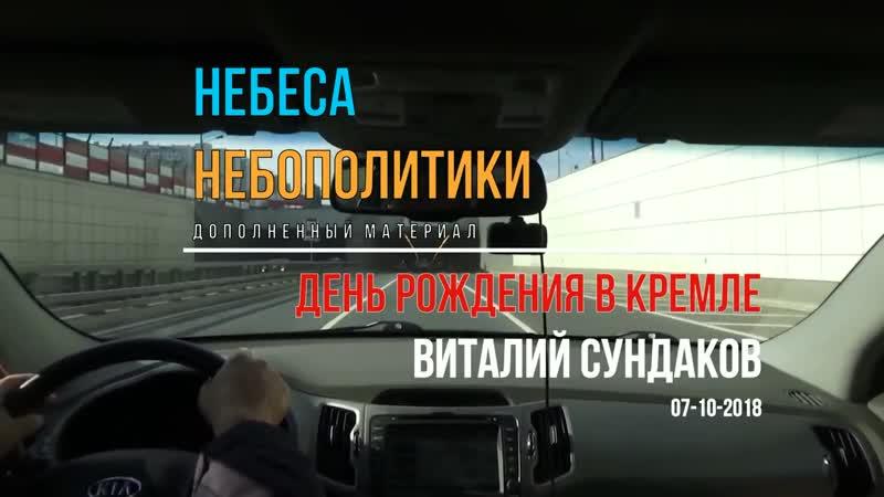 Небеса Небополитики и ДР Виталия Сундакова