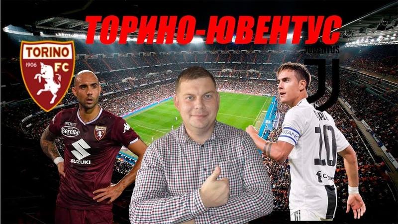 ТОРИНО- ЮВЕНТУС/ КОНКУРС 300 РУБЛЕЙ/ ПРОГНОЗ И СТАВКА НА ФУТБОЛ