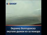 Окраину Волгодонска окутало едким дымом из-за пожара
