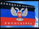 Флаг и Гимн Донецкой Народной Республики