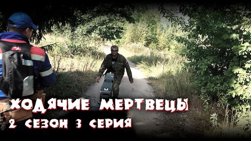 ХОДЯЧИЕ МЕРТВЕЦЫ [ЗОМБИСТРАЙК] 2 Сезон 3 Серия