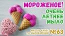 Мыло Мороженое-рожок 😍 Мастер-класс по мыловарению для новичков 😍 Мыло своими руками