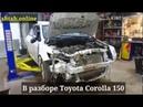 В разборе Тойота Королла150 Toyota Corolla150
