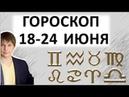 Гороскоп на неделю 18 25 июнь 2018 ОСТРЕНЬКОЕ Астрологический прогноз Павел Чудинов