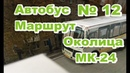 Березники автобус МАРШРУТа № 12 ОКОЛИЦА МК 24 Березники Расписание Автобуса№12