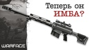 ТЕПЕРЬ ОН ИМБА? Bushmaster BA50 на РМ в WARFACE