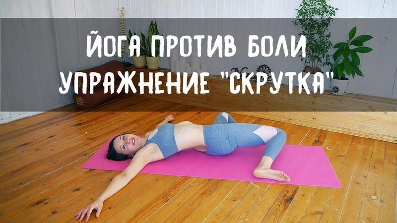 SLs Как избавиться от боли в спине. Терапевтические скрутки в йоге.