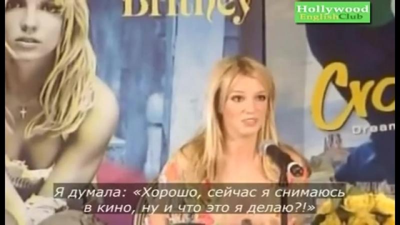Английский со Звездой- Бритни Спирс www.english-challenge.ru