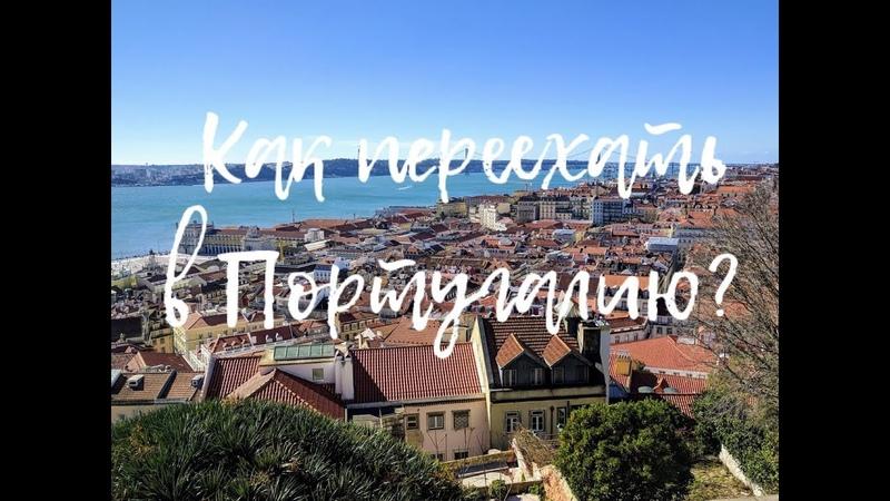 Как переехать в Португалию