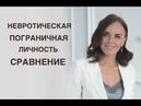 Невротик, пограничник - сравнение. Психолог Екатерина Лим