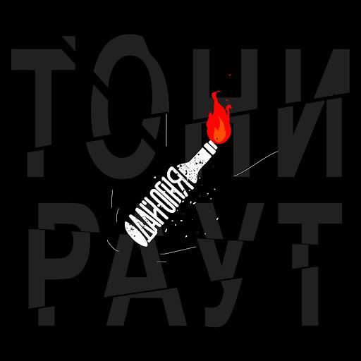 Тони Раут альбом Дай огня