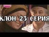 Клон 23 серия