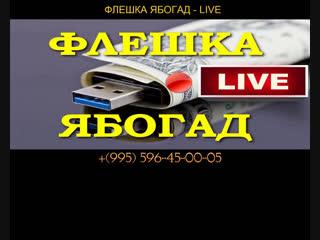 Любовь Кащенкова - live via Restream.io  Флешка  ЯБОГАД  ЛАЙФ Прямой эфир Александра Абесламидзе https://afinance.pro/transfer/g