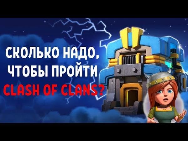 СКОЛЬКО СТОИТ ПРОЙТИ ВСЮ ИГРУ CLASH OF CLANS