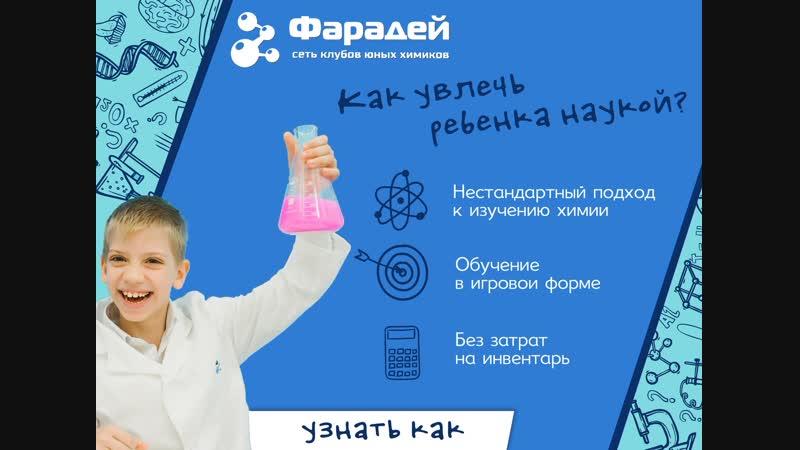 Клуб юных химиков Фарадей Обнинск