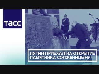Путин приехал на открытие памятника Солженицыну