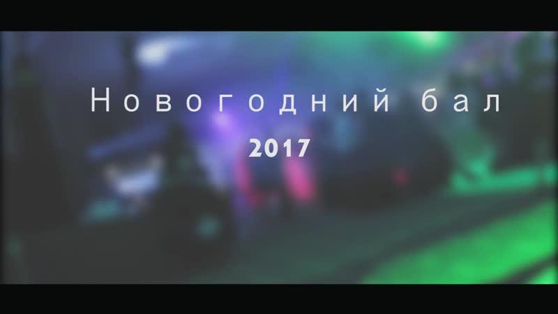 Новогодний бал ¦ Горный университет ¦ 2016