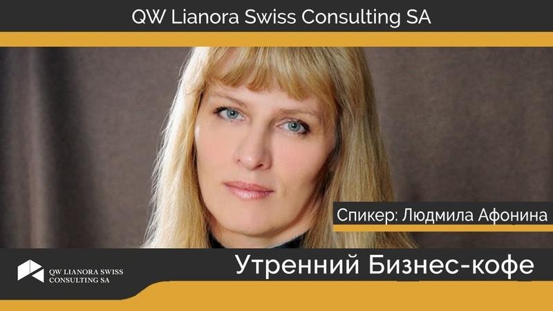 Людмила Афонина - Утро с Лианорой - QW Lianora Swiss Consulting 11.07.2018