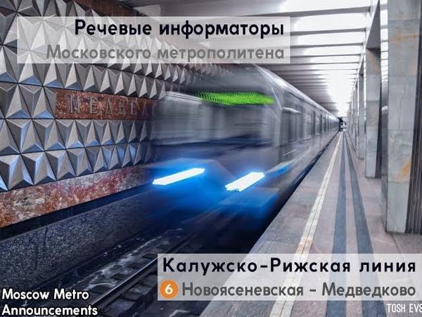 Информатор Калужско Рижская линия