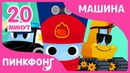 Полицейская машина и 17 песни Песни про Машины Сборники Пинкфонг Песни для Детей