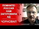 Анализ поведения Путина после выборов - Тарас Чорновил -