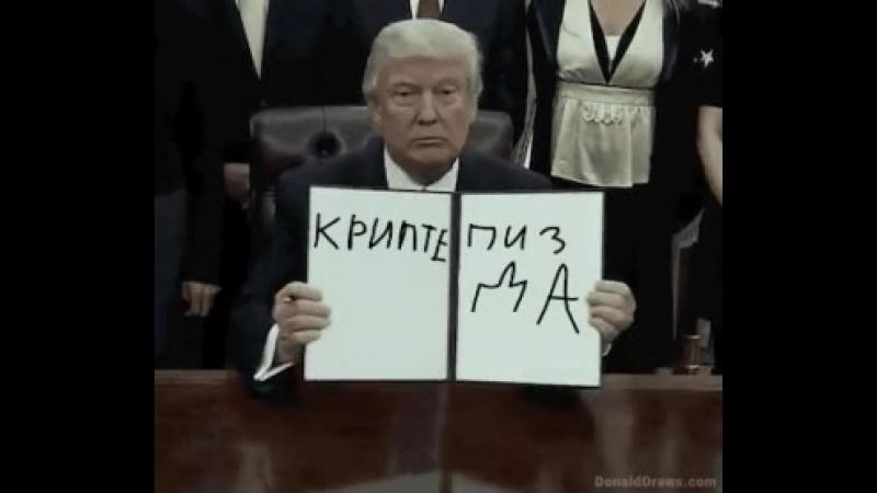 Трамп о крипте