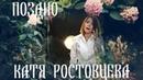Музыка 2018 новинка.Поздно.Исполняет Катя Ростовцева.