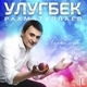 Ulugbek Rahmatullayev - I love you (russian)