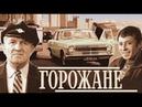 Фильм Горожане_1975 (киноповесть).