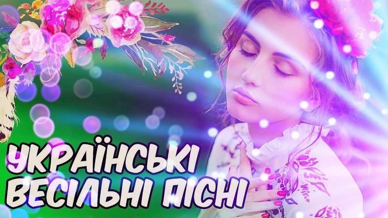 Українські весільні пісні. Супер збірка народних весільних пісень. пісні весільніпісні музика