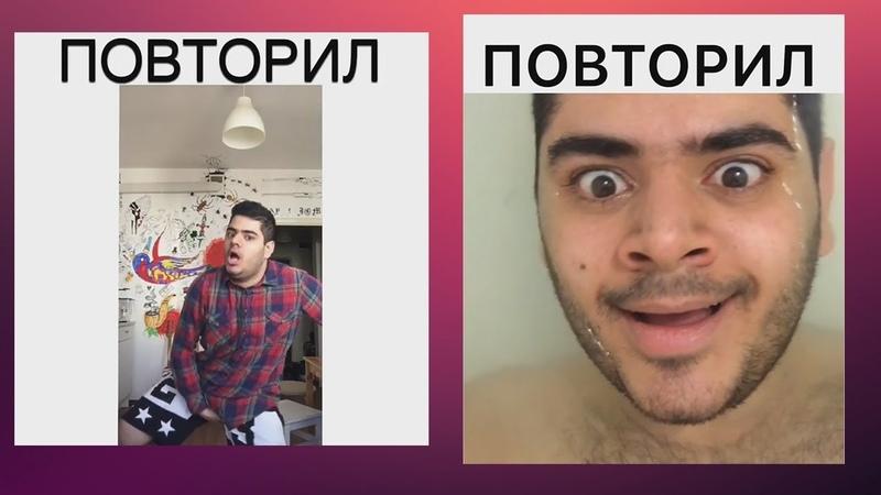 Новые вайны в инстаграм 2018 | ПОВТОРИЛ - Роман Каграманов