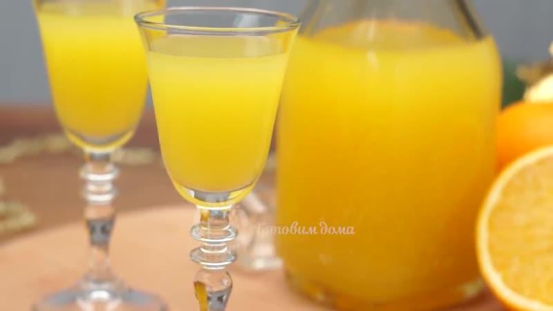 Апельсиновый ликер в домашних условиях.🥂 Легкий рецепт на новый год fgtkmcbyjdsq kbrth d ljvfiyb[ eckjdbz[.🥂 kturbq htwtgn yf yj