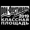 """Рок-Фестиваль """"КЛАССНАЯ ПЛОЩАДЬ"""" 2019"""